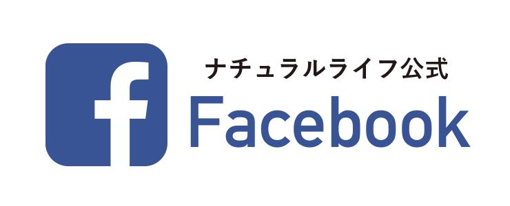 ナチュラルライフ公式facebook